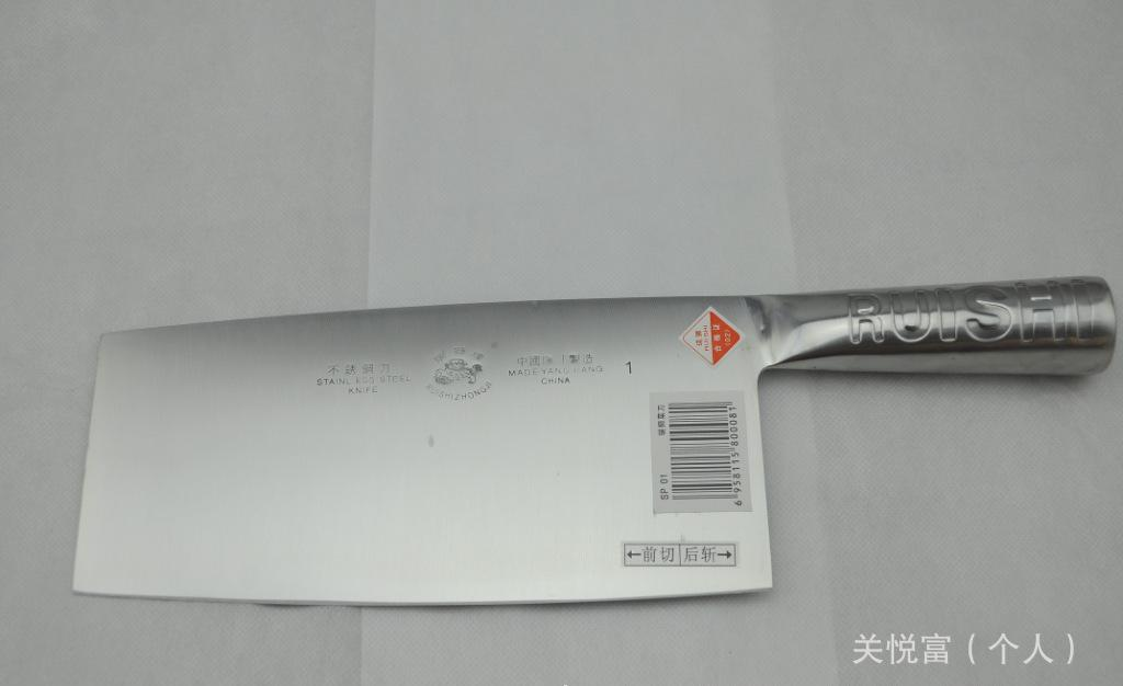 The kitchen knife