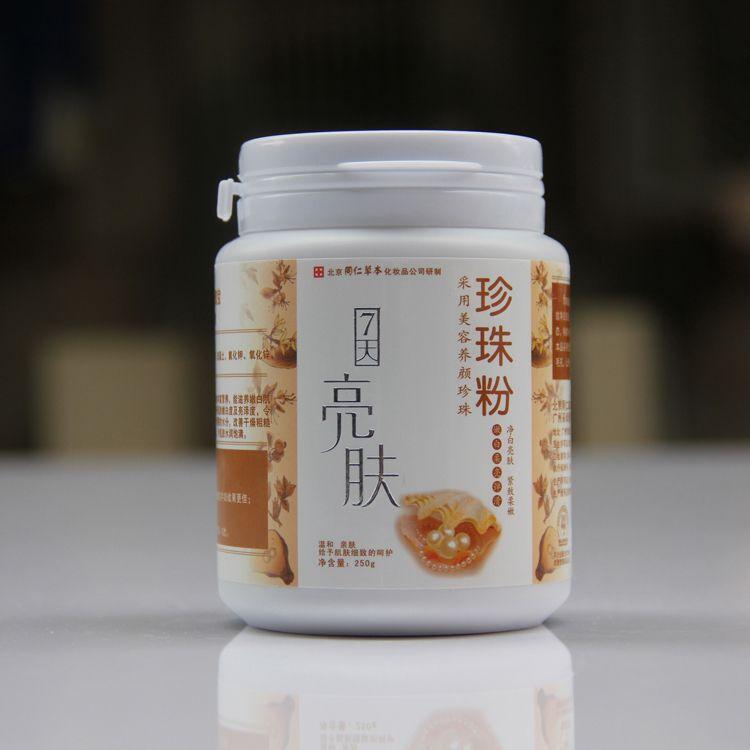 250g Herbal Pearl Powder Mask Remove Spots Black Head Blackheads Face Mask Anti-wrinkle Moisturizing