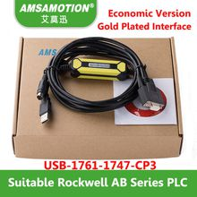 USB-1761-1747-CP3 Yellow-black New Design Cable Suitable Rockwell AB Series PLC Programming Cable With Factory Direct Sale
