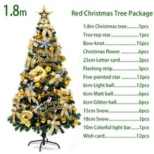1.8m Christmas tree luxury package can be customized Christmas trees 0.6m 0.8m 1.2m 1.8m 2.1m 2.5m Christmas decorations product CT004