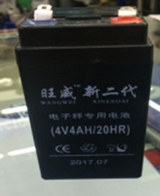 RECHARAGING BATTERY